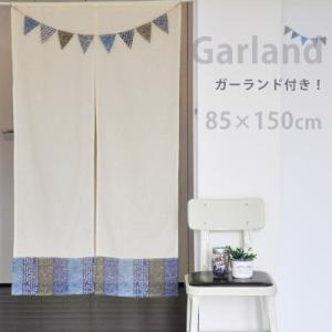 のれん 1753 ガーランド  85×150cm のれん 暖簾 間仕切り 目隠し 洋室 ガーランド付き かわいい 子供部屋 おしゃれ 北欧 送料無料 ネコポス|jonan-interior