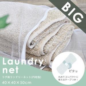 ラグ用洗濯ネット 直径約40cm×高さ約50cm 洗濯ネット ネット ランドリーネット 円柱 ラグ ラグマット カーペット 大型 洗濯 ネット|jonan-interior