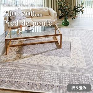 ピエドプール #2020 200×200cm ラグ ラグマット カーペット 絨毯 おしゃれ リビング ゴブラン織り 畳める 折り畳み オールシーズン 花柄 送料無料|jonan-interior