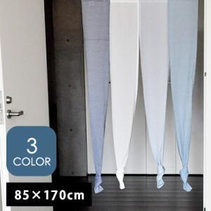 のれん セーヌ (3010) 85×170cm のれん 暖簾 間仕切り 目隠し ノレン カジュアル 洋室 シンプル リビング おしゃれ ネコポス送料無料|jonan-interior