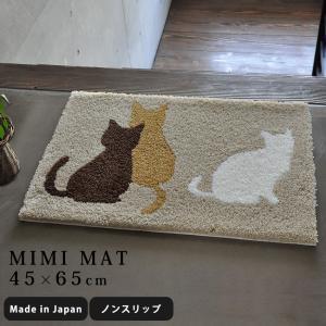 モモ・ミミ 45×65 玄関マット マット 屋内 室内 洗える おしゃれ エントランスマット 玄関 猫 ネコ ねこ 北欧 シンプル かわいい 送料無料|jonan-interior