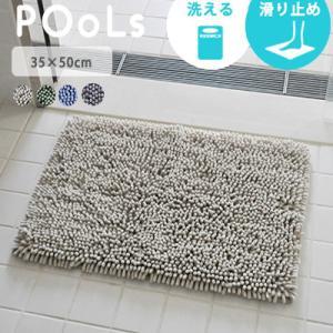 プールス 35×50cm バスマット お風呂 浴室マット かわいい おしゃれ 送料無料 北欧 グリーン ナチュラル|jonan-interior