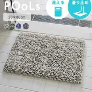 プールス 50×80cm バスマット お風呂 浴室マット かわいい おしゃれ 送料無料 北欧 グリーン ナチュラル|jonan-interior
