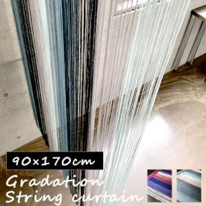 ひものれん グラデーション 90×170cm のれん 暖簾 ストリング おしゃれ 間仕切り 目隠し シンプル グリーン モダン 北欧 ナチュラル 送料無料|jonan-interior