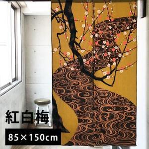 紅白梅(7502) 85×150cm のれん 暖簾 間仕切り 目隠し 仕切り 手捺染 日本製 国産 省エネ おしゃれ 和 尾形光琳 和柄 和風 屏風図 ネコポス送料無料|jonan-interior