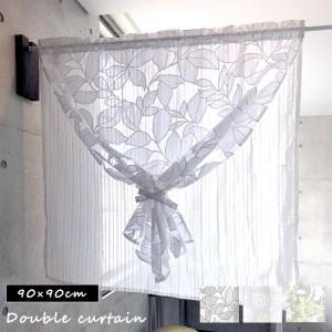 カフェカーテン 2重小窓カーテン(3005) 90×90cm のれん 暖簾 間仕切り 目隠し ノレン 小窓 カーテン リーフ シンプル リビング ネコポス送料無料|jonan-interior