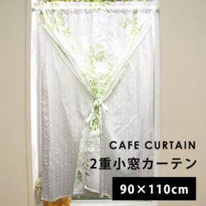カフェカーテン 2重小窓カーテン(3005) 90×110cm のれん 暖簾 間仕切り 目隠し ノレン 小窓 カーテン リーフ シンプル リビング ネコポス送料無料|jonan-interior