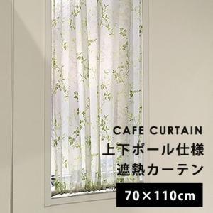 カフェカーテン 上下ポール仕様遮熱カーテン(3006) 70×110cm のれん 暖簾 間仕切り 目隠し ノレン 小窓 カーテン 遮熱 日本製 おしゃれ ネコポス送料無料|jonan-interior