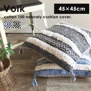 クッションカバー カバーリング フォルク 45×45cm カバーのみの販売です。 綿 おしゃれ ネイティブ カジュアル 北欧 送料無料|jonan-interior