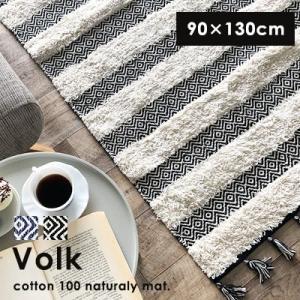 フォルク 90×130cm ラグ ラグマット マット カーペット 絨毯 おしゃれ シャギー 洗える 綿 洋室 シンプル フリンジ 北欧 ネイティブ 送料無料|jonan-interior