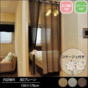 のれん 暖簾 おしゃれ ロング アコーディオンのれん ADプレーン 150×170cm|jonan-interior