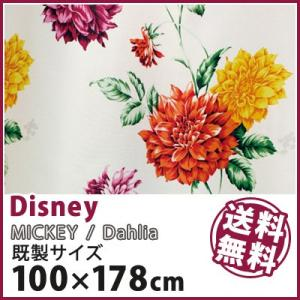 カーテン Disney ディズニー disney ミッキー ダリア 既製サイズカーテン (約)幅100×丈178cm|jonan-interior