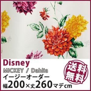カーテン Disney ディズニー disney ミッキー ダリア イージーオーダー  幅101〜200×丈1〜260cm|jonan-interior