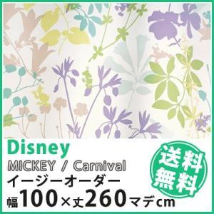 カーテン Disney ディズニー disney ミッキー カーニバル イージーオーダー 幅1〜100×丈1〜260cm|jonan-interior
