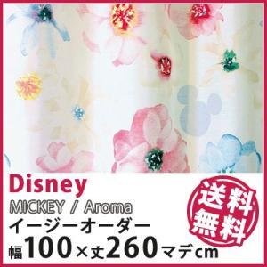 カーテン Disney ディズニー disney ミッキー アロマ イージーオーダー レースカーテン 幅1〜100×丈1〜260cm|jonan-interior