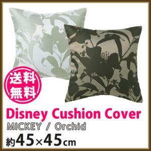 クッションカバー 北欧 Disney ディズニー disney ミッキー オーキッド 約45×45cm|jonan-interior