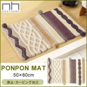 玄関マット マット エントランスマット 室内 屋内 ポンポンマット/NEXT HOME/50×80cm|jonan-interior