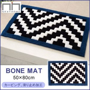 マット 玄関マット エントランスマット  リビング 室内 屋内 ボーンマット/NEXT HOME/50×80cm|jonan-interior