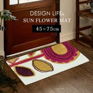 マット 玄関マット キッチンマット 北欧 デザインライフ/サンフラワーマット/SUN FLOWER MAT/45×75cm 日本製  滑り止め 室内 おしゃれ|jonan-interior
