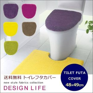 トイレ カバー ふたカバー  デザインライフ/VIFフタカバー 48×49cm トイレタリー 吸水 速乾 送料無料|jonan-interior