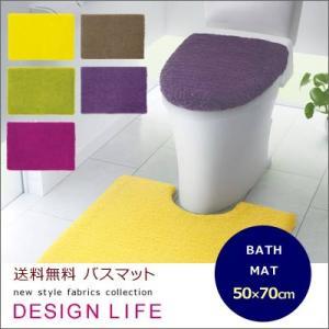 バスマット マット 浴室マット デザインライフ/VIFバスマット 50×70cm 吸水 速乾 滑り止め 遊び毛防止 送料無料|jonan-interior