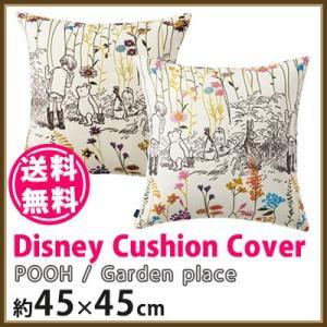クッションカバー 北欧 Disney ディズニー disney プー ガーデンプレイス 約45×45cm jonan-interior