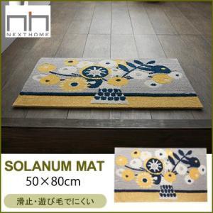 マット 玄関マット キッチンマット ソラヌム マット/NEXT HOME/50×80cm|jonan-interior