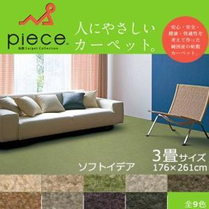 ラグ ラグマット カーペット 絨毯 じゅうたん pieceカーペット/ソフトイデア 3畳(176×261cm)|jonan-interior