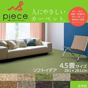 ラグ ラグマット カーペット 絨毯 じゅうたん pieceカーペット/ソフトイデア 4.5畳(261×261cm)|jonan-interior