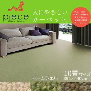 ラグ ラグマット カーペット 絨毯 じゅうたん pieceカーペット/ホームシェル 10畳(352×440cm)|jonan-interior