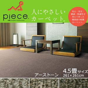 ラグ ラグマット カーペット 絨毯 じゅうたん pieceカーペット/アーストーン 4.5畳(261×261cm)|jonan-interior