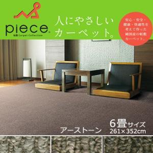 ラグマット カーペット 絨毯 じゅうたん pieceカーペット/アーストーン 6畳(261×352cm)|jonan-interior