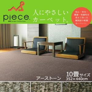 ラグマット カーペット 絨毯 じゅうたん pieceカーペット/アーストーン 10畳(352×440cm)|jonan-interior