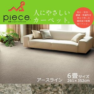 ラグマット カーペット 絨毯 じゅうたん pieceカーペット/アースライン 6畳(261×352cm)|jonan-interior