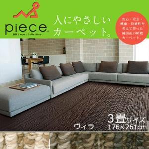 ラグ ラグマット カーペット 絨毯 じゅうたん pieceカーペット/ヴィラ 3畳(176×261cm)|jonan-interior