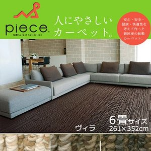 ラグマット カーペット 絨毯 じゅうたん pieceカーペット/ヴィラ 6畳(261×352cm)|jonan-interior