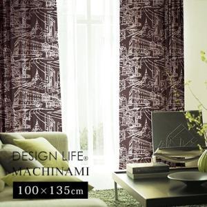 カーテン 既製カーテン デザインライフ マチナミ/(約)幅100×丈135cm[片開き] 遮光 形状記憶 ウォッシャブル 日本製 洗える|jonan-interior