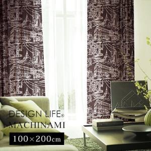 カーテン 既製カーテン デザインライフ マチナミ/(約)幅100×丈200cm[片開き] 遮光 形状記憶 ウォッシャブル 日本製 洗える jonan-interior