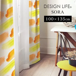 カーテン 既製カーテン デザインライフ ソラ/(約)幅100×丈135cm[片開き] 遮光 形状記憶 ウォッシャブル 日本製 洗える jonan-interior