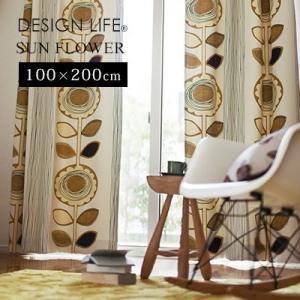 カーテン 既製カーテン デザインライフ サンフラワー (約)幅100×丈200cm[片開き] 遮光 形状記憶 日本製 洗える 国産 おしゃれ スミノエ|jonan-interior