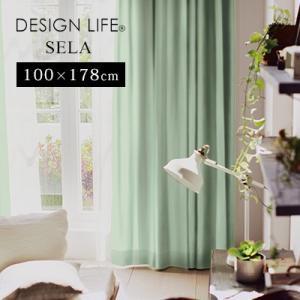 無料生地サンプルあり カーテン 既製カーテン デザインライフ セーラ (約)幅100×丈178cm[片開き] 遮光 形状記憶 ウォッシャブル 日本製 洗える 国産|jonan-interior