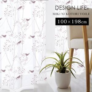 デザインライフ/ミキニコトリボイル 既製カーテン/100×198cm|jonan-interior