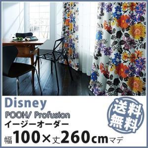 カーテン Disney ディズニー disney ミッキー プロフュージョン イージーオーダー ドレープカーテン (約)幅1〜100×丈1〜260cm|jonan-interior