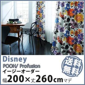 カーテン Disney ディズニー disney ミッキー プロフュージョン イージーオーダー ドレープカーテン (約)幅101〜200×丈1〜260cm|jonan-interior
