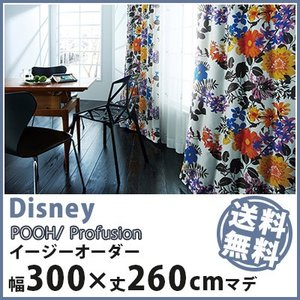 カーテン Disney ディズニー disney ミッキー プロフュージョン イージーオーダー ドレープカーテン (約)幅201〜300×丈1〜260cm|jonan-interior