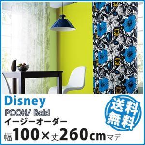 カーテン Disney ディズニー disney プー ボールド イージーオーダー ドレープカーテン (約)幅1〜100×丈1〜260cm|jonan-interior