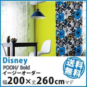 カーテン Disney ディズニー disney プー ボールド イージーオーダー ドレープカーテン (約)幅101〜200×丈1〜260cm|jonan-interior