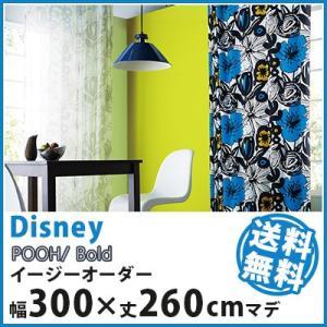 カーテン Disney ディズニー disney プー ボールド イージーオーダー ドレープカーテン (約)幅201〜300×丈1〜260cm|jonan-interior