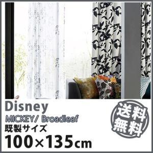 カーテン Disney ディズニー disney ミッキー ブロードリーフ 既製 ドレープカーテン (約)幅100×丈135cm 1枚入り|jonan-interior
