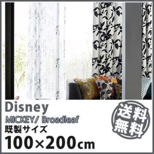 カーテン Disney ディズニー disney ミッキー ブロードリーフ 既製 ドレープカーテン (約)幅100×丈200cm 1枚入り|jonan-interior
